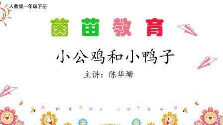 新版人教版一年级下册语文课文5《小公鸡和小鸭子》