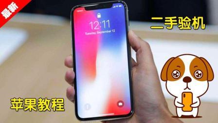 「果粉堂」二手iPhone 检测教程 二手机水太深了