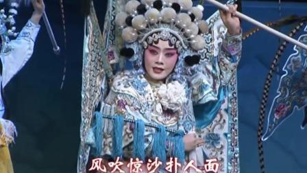 [720p]京剧《杨门女将·探谷》选段 风萧萧雾漫漫 李胜素
