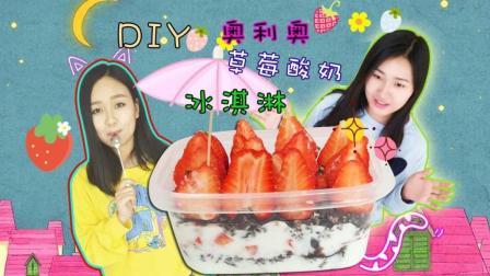 用奥利奥DIY草莓酸奶冰淇淋 超级简单超级好吃