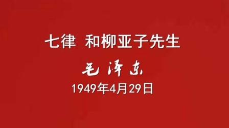 毛诗词朗诵《七律 和柳亚子先生》
