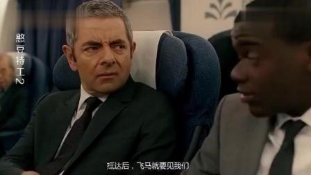 《憨豆特工2》憨豆坐飞机不忘调戏空姐, 最后跟人显摆中文, 就是这么念!