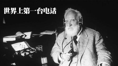90%的人不知道第一台电话是这么来的, 电话之父的传奇!