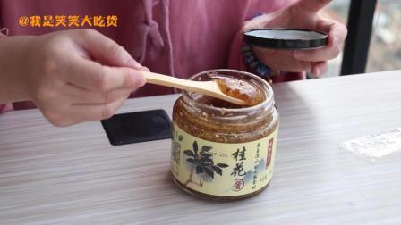 试吃广西的手工桂花酱, 味道香甜可口, 还可以用来做小冰棒!