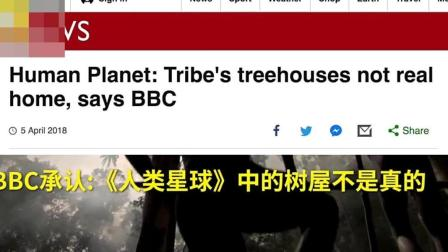 BBC承认纪录片《人类星球》造假!