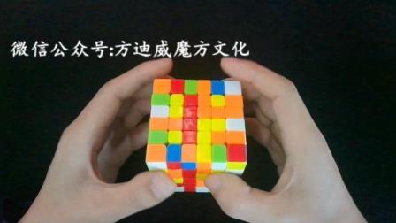 六阶魔方教程 (2)