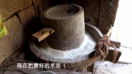 祖孙两人用石磨纯手工制作的米面, 又白又细, 用来蒸粉蒸肉最合适