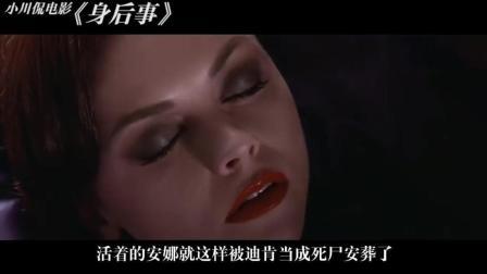 催眠暗示:女子出车祸受伤, 却被殡仪师不断的心理暗示, 认为自己已经死去.徐华山催眠术