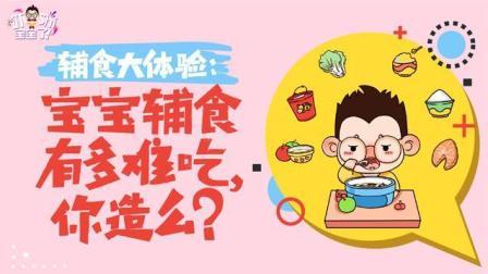 6款爆红婴儿辅食到底有多难吃, 嘉宾都吐了!