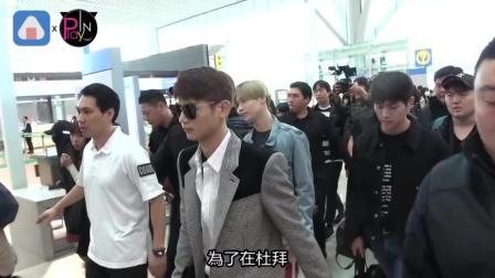 SM家族集体出国SJ少时EXO让机场都暴动啦