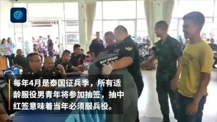 泰国征兵靠抽签, 男子抽中哭花了妆