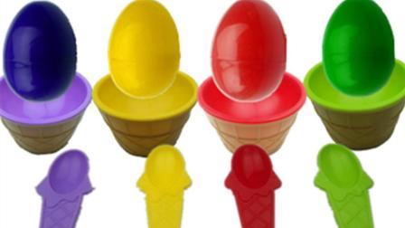 儿童视频拆迷你手办玩具 冰激凌碗彩蛋玩具识颜色!