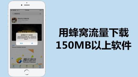 用蜂窝流量下载150MB以上的软件, iPhone小技巧