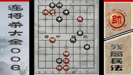 云中棋苑残局兵法——连将杀006, 中国象棋的三线进攻