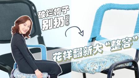 【旧物改造】日式和风椅子