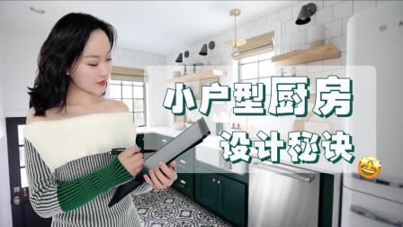 【干货分享】小户型厨房设计秘诀