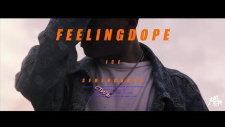 ICE_冰块/声闻聚将SevenGurus厂牌<Feeling dope>MV