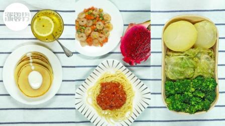 水煮青菜的日子翻篇了, 这样的减肥餐好吃又享瘦!