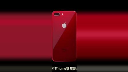 苹果正式发布红颜色iPhone8, 前面是黑色, 成为当下最潮的iPhone