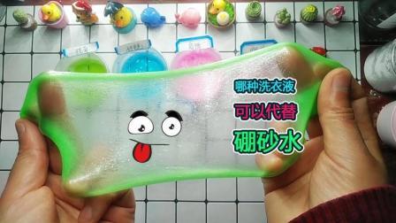 洗衣液系列(一)哪种洗衣液可以制作水晶泥和史莱姆, 有没有你关心的牌子?