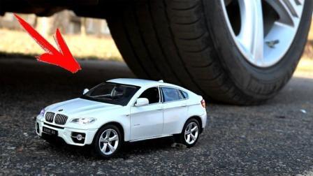 用汽车压玩具宝马车, 会发生什么事?
