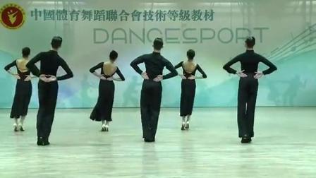 中国体育舞蹈-华尔兹-铜牌套路-教材