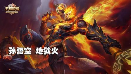 王者荣耀5杀时刻: 孙悟空地狱火疯狂追击逆天五杀