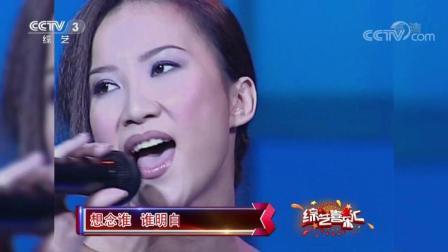 《月光爱人》, 演唱李玟