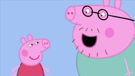 小猪佩奇: 猪爸爸教社会人吹口哨, 这下乐子大了!