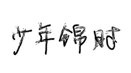 果木浪子吉他弹唱教学 少年锦时 赵雷