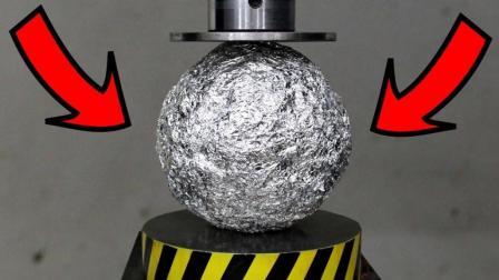 100吨位的液压机vs铝箔球, 结局会怎样? 不敢想象