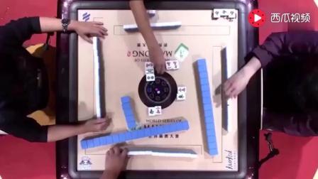 世界麻将决赛, 中国选手做了一把牌, 直接靠这把牌拿走冠军奖杯