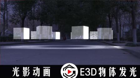 《光影动画第10期》三维光影动画效果 E3D的新用途