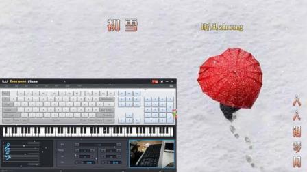 初雪-EOP键盘钢琴免费钢琴谱双手简谱下载