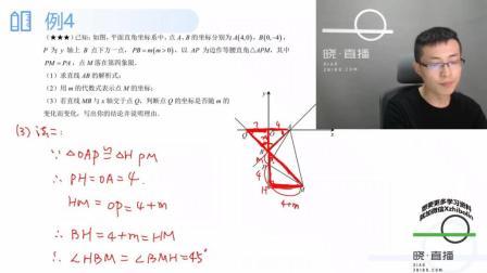 初中数学: 孩子一次函数大题老做错? 赶快来看看吧!