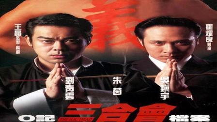 香港和相关电影题材: 14、九龙城寨的前世今生《O记三合会档案》