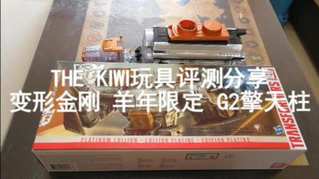 THE KIWI玩具评测分享VOL.14 变形金刚 G2羊年限定擎天柱