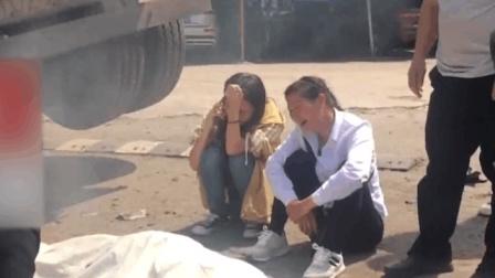 货车失控女子跳车欲逃生 结果反遭货车碾压致死 家属嚎啕大哭