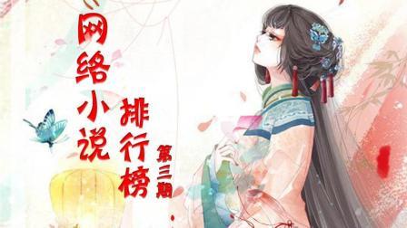 【网络小说排行榜】 带你了解玄幻小说大师级人物