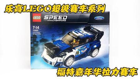【月光拼吧】乐高LEGO75885超级赛车系列福特嘉年华拉力赛车速组评测