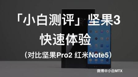 「小白测评」坚果3快速体验(对比坚果Pro2 红米Note5)