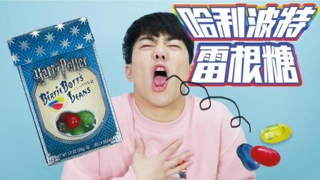 坤坤吃哈利波特怪味豆啦, 收集超级表情包? !