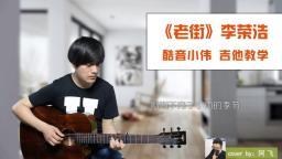 《老街》李荣浩 酷音小伟吉他弹唱教学