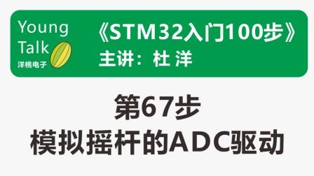 STM32入门100步(第67步)模拟摇杆的ADC驱动