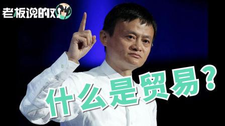马云博鳌演讲:贸易不是讨价还价
