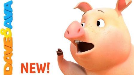 《小猪猪》2018最新 英语儿歌 启蒙早教 幼儿英语 早教英语