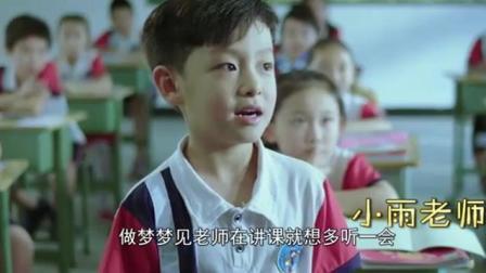 熊孩子上学迟到还不背书包, 油嘴滑舌气的让美女老师无语了!