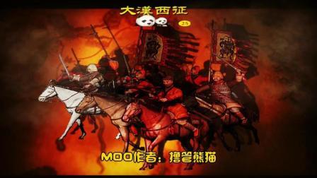 阿提拉: 大汉西征MOD宣传片