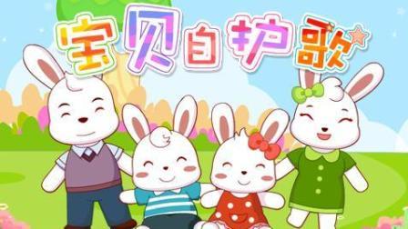 兔小贝儿歌  宝贝自护歌(含)歌词