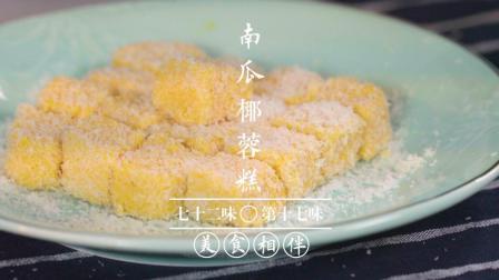 【美食相伴】南瓜椰蓉糕  适合十一个月以上宝宝辅食